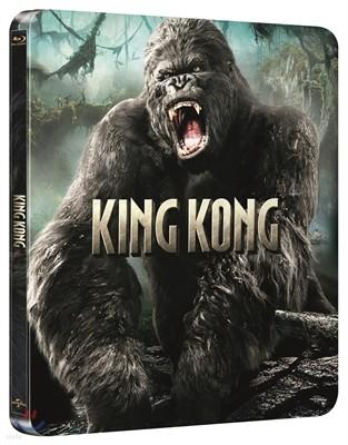 킹콩 (스틸북 한정판) : 블루레이
