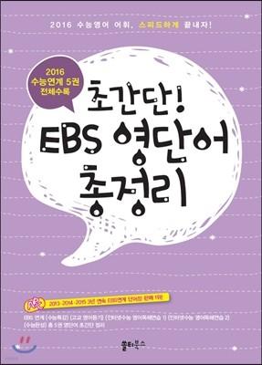 초간단! EBS 영단어 총정리 (2015년)