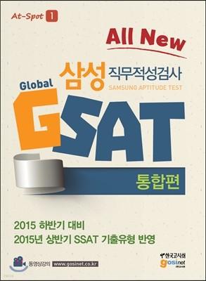 삼성직무적성검사 All New GSAT 통합편