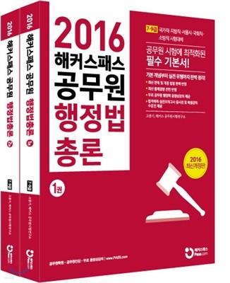 2016 해커스패스 공무원 행정법총론 1, 2권 세트