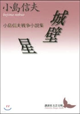 城壁/星 小島信夫戰爭小說集