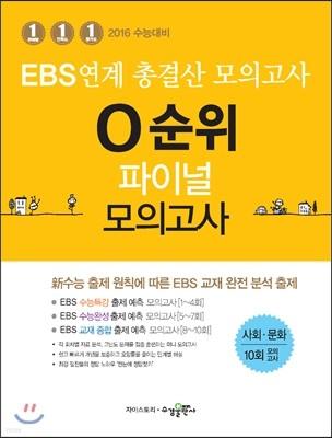EBS 연계 총결산 모의고사 0순위 파이널 모의고사 사회문화 (2015년)