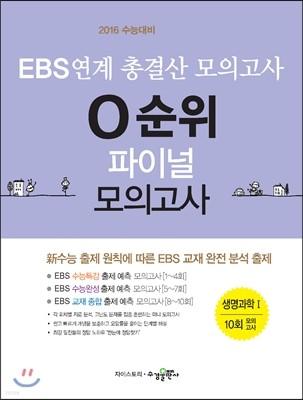 EBS 연계 총결산 모의고사 0순위 파이널 모의고사 생명과학 1 (2015년)