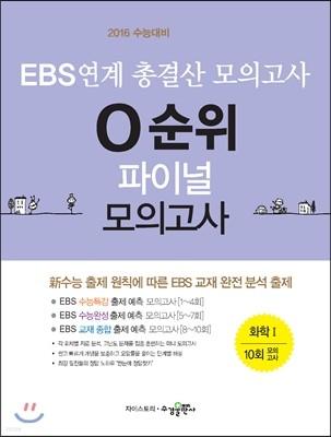 EBS 연계 총결산 모의고사 0순위 파이널 모의고사 화학 1 (2015년)