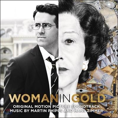 우먼 인 골드 영화음악 (Woman In Gold OST by Hans Zimmer 한스 짐머)