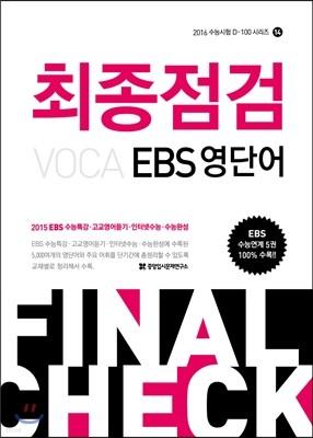 최종점검 VOCA EBS 영단어 (2015년)