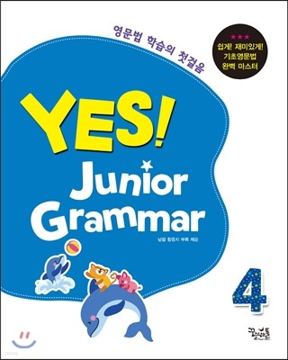 YES! Junior Grammar 예스! 주니어 그래머 4