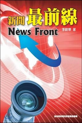 News Front (English-Chinese Bilingual Edition)