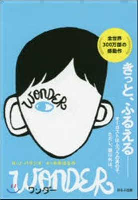 Wonder ワンダ-