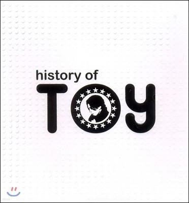 토이 (Toy) - The History Of Toy
