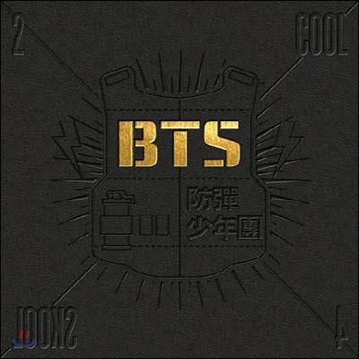 방탄소년단 (BTS) / 2 Cool 4 Skool (Single/미개봉)