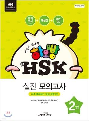 하오빵 어린이 중국어 HSK 2급 실전 모의고사