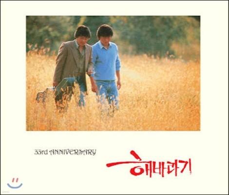 해바라기 / 33rd Anniversary (2CD/미개봉)