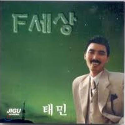 [중고] 태민 / F 세상