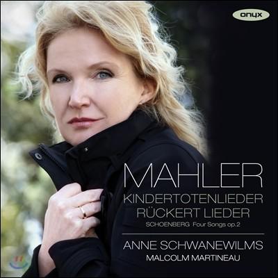 Anne Schwanewilms 말러: 죽은 아이를 그리는 노래, 뤼케르트 가곡집, 이상한 뿔피리 / 쇤베르크: 가곡 [피아노 반주] (Mahler: Kindertotenlieder, Ruckert-Lieder / Schoenberg: 4 Lieder) 안네 슈바네빌름스