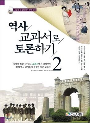 역사교과서로 토론하기 2