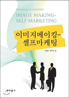 이미지메이킹-셀프마케팅