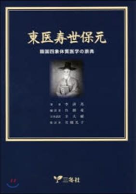 東醫壽世保元 新版改定 韓國四象體質醫學