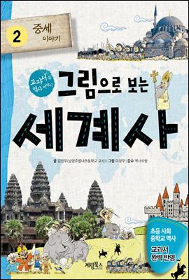그림으로 보는 세계사 2 (체험판) - 교과서 속 역사 이야기
