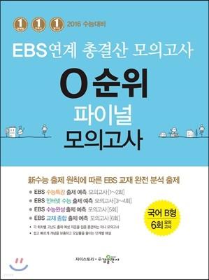 EBS 연계 총결산 모의고사 0순위 파이널 모의고사 국어 B형 (2015년)
