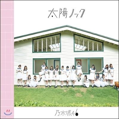 Nogizaka46 (노기자카46) - 태양 노크 (太陽ノック)