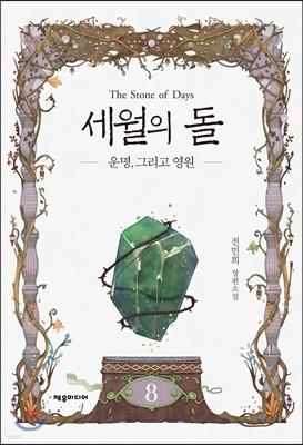 세월의 돌 8