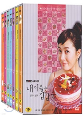 내 이름은 김삼순 - MBC 미니시리즈 (일반판)