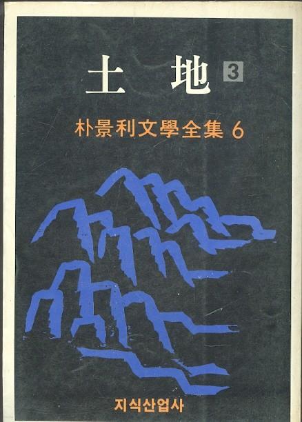 토지 3 - 박경리문학전집 6