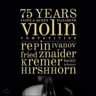 퀸 엘리자베스 콩쿠르 75주년 기념음반 - 바이올린 (Ysaye & Queen Elisabeth Violin Competition 75th Anniversary)