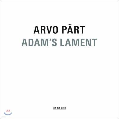 Estonian Philharmonic Chamber Choir  아르보 패르트: 아담의 애가, 조르디 사발 가족을 위한 2개의 자장가 (Arvo Part: Adam's Lament)