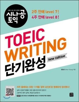 시나공 TOEIC WRITING 단기완성