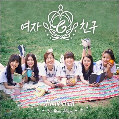 여자친구 (G-Friend) - 미니앨범 2집 : Flower Bud