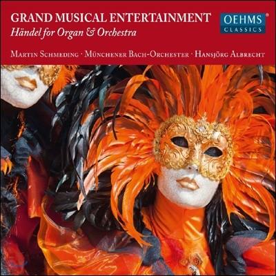 Hansjorg Albrecht 헨델: 왕궁의 불꽃놀이, 솔로몬 중 `시바 여왕의 도착` [오르간 편곡 버전] (Grand Musical Entertainment - Handel for Organ & Orchestra)