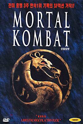 모탈컴뱃 Mortal Kombat