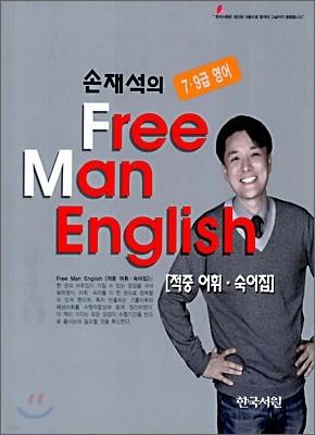 손재석의 Free Man English