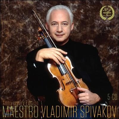 Vladimir Spivakov 블라디미르 스피바코프 탄생 70주년 기념 앨범 (Vladimir Spivakov Anniversary Edition)
