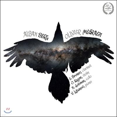 Eduard Brunner / Oleg Kagan 알반 베르크: 클라리넷과 피아노를 위한 4개의 소품 / 메시앙: 세상의 종말을 위한 사중주 (Berg / Messiaen: Chamber Works)