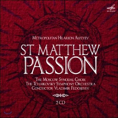 Vladimir Fedoseyev 힐라리온 알페예프 주교의 마태 수난곡 (Alfeyev: St Matthew Passion)