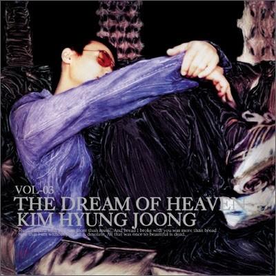 김형중 3집 - The Dream of Heaven
