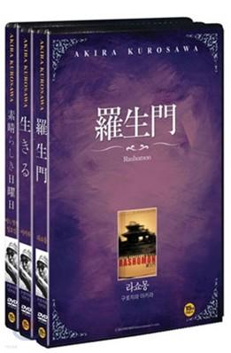 구로자와 아키라 베스트 Vol.2 (3 Disc)