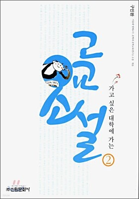 고교 소설 2