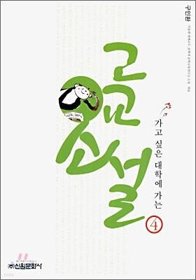 고교 소설 4