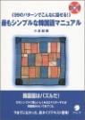 最もシンプルな韓國語マニュアル(CD付き)