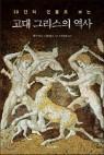 50인의 인물로 보는 고대 그리스의 역사