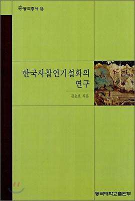 한국사찰연기설화의 연구