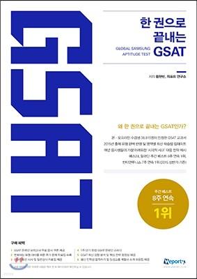 위포트 한권으로 끝내는 GSAT
