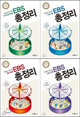 EBS 총정리 인문계 세트 C