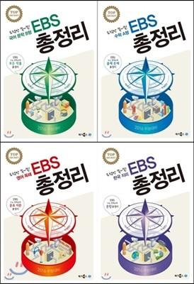 EBS 총정리 인문계 세트 D