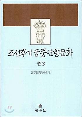 조선 후기 궁중 연향 문화 권 3