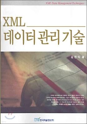 XML 데이터관리기술